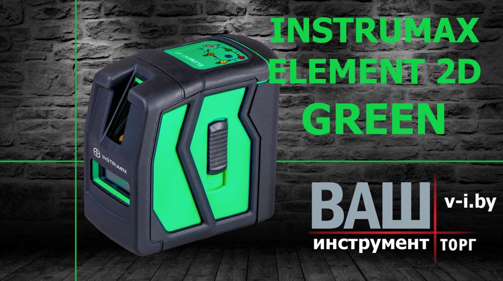 Лазерный нивелир Instrumax ELEMENT 2D GREEN