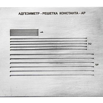 адгезиметр решетка АР