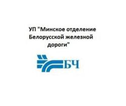 БЧ - Минское отделение Белорусской железной дороги