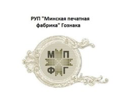 Минская печатная фабрика Гознака
